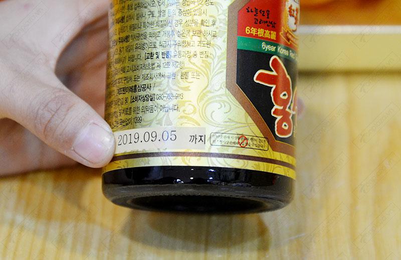 Cao hồng sâm hanil Hàn Quốc 4 lọ 250gr NS033 9