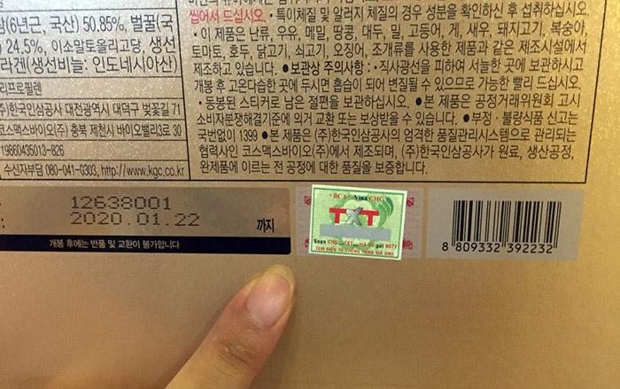 Hồng sâm tẩm mật ong cao cấp chính phủ KGC hộp 240g  NS453 10