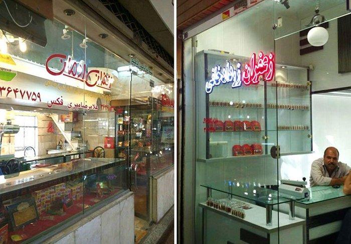 Nhụy Hoa Nghệ tây Iran Sahar Khiz loại 2 g cao cấp NT009 3