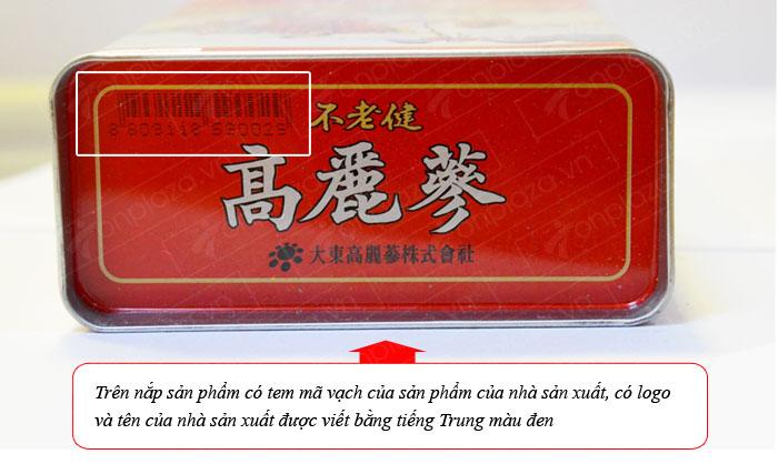 Sâm nguyên củ hộp sắt 300g loại có số(hộp số 40) Daedong NS082 3